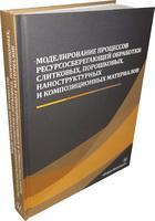 Моделирование процессов ресурсосберегающей обработки слитковых, порошковых, наноструктурных и композиционных материалов