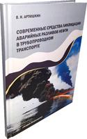 Современные средства ликвидации аварийных разливов нефти в трубопроводном транспорте