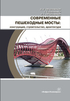Современные пешеходные мосты: конструкция, строительство, архитектура