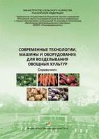 Современные технологии, машины и оборудование для возделывания овощных культур
