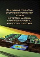 Современные технологии сооружения протяженных скважин в грунтовых массивах и технические средства контроля их траектории