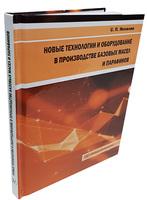 Новые технологии и оборудование в производстве базовых масел и парафинов