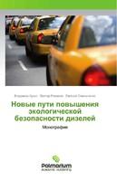 Новые пути повышения экологической безопасности дизелей