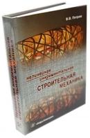 Нелинейная инкрементальная строительная механика. Издание 3-е, перераб. и доп.