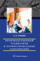 Производственный травматизм и профессиональные заболевания