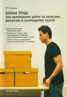 Охрана труда при выполнении работ по погрузке, разгрузке и размещению грузов