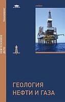 Геология нефти и газа