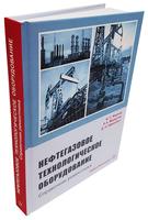 Нефтегазовое технологическое оборудование. Справочник ремонтника