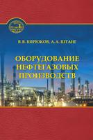 Оборудование нефтегазовых производств