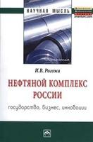 Нефтяной комплекс России: государство, бизнес, инновации