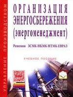 Организация энергосбережения (энергоменеджмент). Решения ЗСМК-НКМК-НТМК-ЕВРАЗ