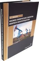 Физико-химические свойства нефтей и нефтепродуктов