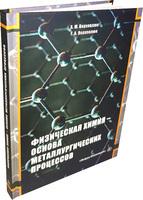 Физическая химия - основа металлургических процессов
