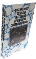 Физические основы и техника процессов сепарации пены