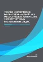 Физико-механические и коррозионные свойства металлических материалов, эксплуатируемых в агрессивных средах