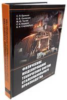 Физическое моделирование технических систем сталеплавильного производства
