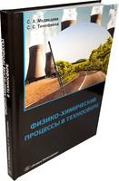 Физико-химические процессы в техносфере. Издание 2-е, испр. и доп.