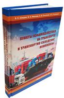 Пункты взаимодействия на транспорте и транспортно-складские комплексы