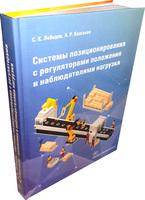 Системы позиционирования с регуляторами положения и наблюдателями нагрузки