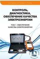 Контроль, диагностика, обеспечение качества электроэнергии.Том I. Обеспечение качества электроэнергии