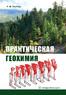 Практическая геохимия