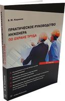 Практическое руководство инженера по охране труда. Издание 2-е