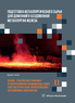 Подготовка металлургического сырья для доменной и бездоменной металлургии железа. В двух томах