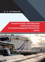 Приоритетные направления энергосбережения в трубопроводном транспорте нефти