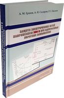 Защита электрических сетей напряжением 380 В при однофазных коротких замыканиях