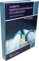 Защита нефтегазопроводов от коррозии. Защитные покрытия