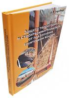 Защита территорий и строительных площадок от подтопления  грунтовыми водами. Издание 2-е
