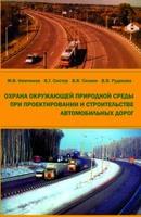 Охрана окружающей природной среды при проектировании и строительстве автомобильных дорог
