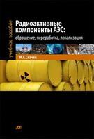 Радиоактивные компоненты АЭС: обращение, переработка, локализация