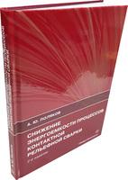 Снижение энергоемкости процессов контактной рельефной сварки. Издание 2-е, доп.