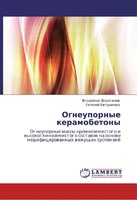 Огнеупорные керамобетоны