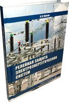 Релейная защита электроэнергетических систем