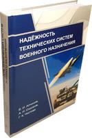 Надежность технических систем военного назначения