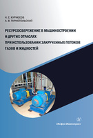 Ресурсосбережение в машиностроении и других отраслях при использовании закрученных потоков газов и жидкостей