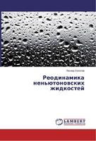 Реодинамика неньютоновских жидкостей