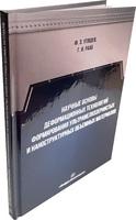 Научные основы деформационных технологий формирования ультрамелкозернистых и наноструктурных объемных материалов
