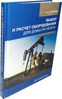 Выбор и расчет оборудования для добычи нефти