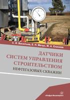 Датчики систем управления строительством нефтегазовых скважин