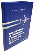 Моделирование устойчивости и управляемости летательных аппаратов