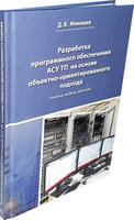 Разработка программного обеспечения АСУ ТП на основе объектно-ориентированного подхода