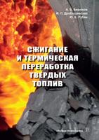 Сжигание и термическая переработка твердых топлив