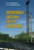 Автономные системы энергоснабжения