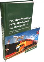 Государственное регулирование на транспорте