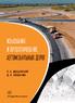 Изыскания и проектирование автомобильных дорог