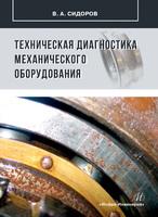 Техническая диагностика механического оборудования