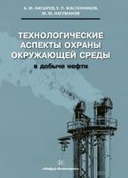 Технологические аспекты охраны окружающей среды в добыче нефти